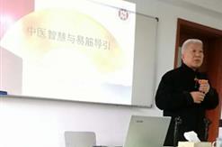 集团开设《中医智慧与易筋导引》主题讲座