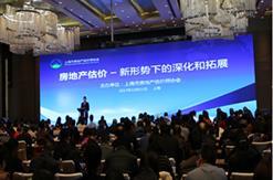 """公司董事长主持""""2017年度上海市房地产估价行业学术年会"""""""