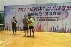富申公司羽毛球女子单打和男子单打夺冠
