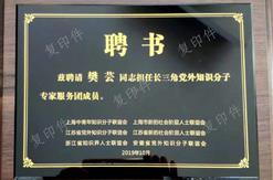"""上海中青年知识分子联谊会聘任公司董事长为""""长三角党外知识分子专家服务团专员"""""""