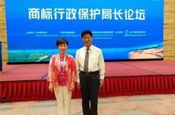 公司董事长受邀赴银川参加了由中华商标协会主办的中国国际商标品牌节