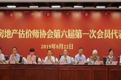 上海市房地产估价师协会第六届第一次会员代表大会上公司董事长再次当选上海市房地产估价师协会会长