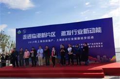 """上海市房地产估价师协会、上海市土地估价师协会联合举办了""""走进临港新片区,激发行业新动能""""健康徒步活动"""