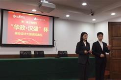 董事长代表上海商标协会出席华东政法大学举办的华政•汉盛杯上海高校商标设计大赛