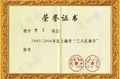 2005-2006三八红旗手
