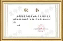 上海财经大学研究生导师
