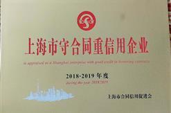 """热烈祝贺富申不动产工程咨询有限公司获得AAA级""""重合同、守信用""""企业称号"""