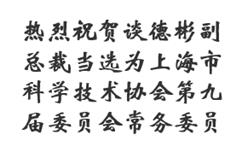 热烈祝贺谈德彬副总裁当选为上海市科学技术协会第九届委员会常务委员