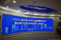 """公司领导参加""""2019上海房地产估价行业薪酬数据发布暨房地产估价行业高层次人才面洽会"""""""