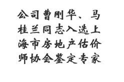 公司曹刚华、马桂兰同志入选上海市房地产估价师协会鉴定专家