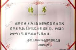 公司董事长受聘上海市市场监管局党风政风行风民主评议监督组副组长