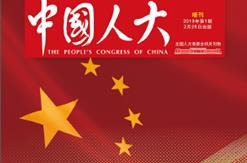 董事长的《有了激情,就会有一份责任和使命》论文刊登在《中国人大》杂志