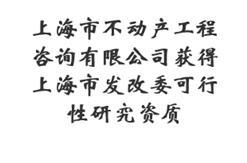 2017年12月8日,上海市不动产工程咨询有限公司获得上海市发改委可行性研究资质