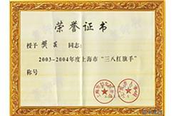 2003-2004三八红旗手