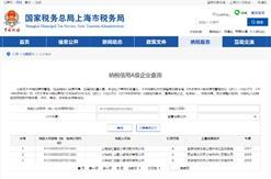 """热烈祝贺上海富融小额贷款公司获得2017-2019年""""纳税信用A级企业""""!"""