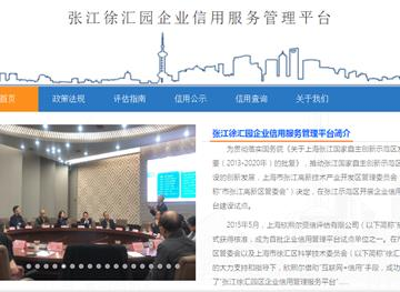 上海富申评估咨询集团有限公司