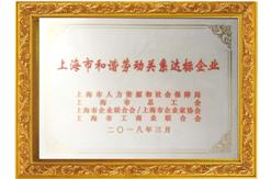 上海市和谐劳动关系达标企业