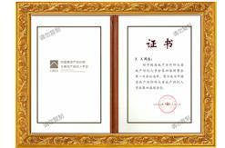 中国房地产估价师与房地产经纪人学会副会长