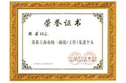 上海市统一战线(工作)先进个人荣誉证书