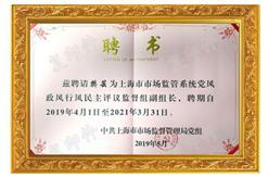 上海市市场监管系统党风政风行风民主评议监督组副组长