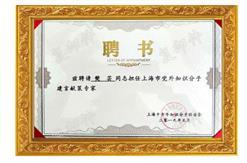 上海市党外知识分子建言献策专家