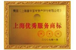 上海优秀服务商标